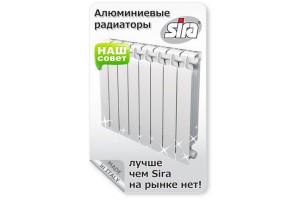 Алюминиевый радиатор Sira Smeraldo